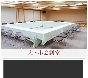大・小会議室