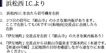 浜松西I.C.より