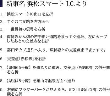 新東名 浜松スマートI.C.より