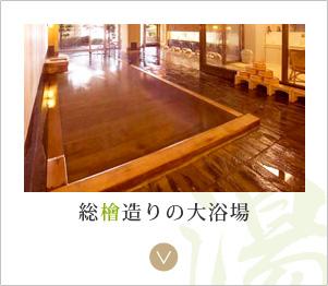 総檜造りの大浴場